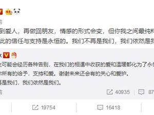微博 微博宕机 范冰冰李晨分手 热搜