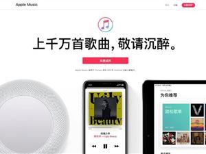 AppleMusic 苹果 苹果音乐