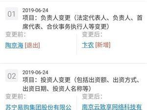 苏宁 苏宁易购 苏宁小店