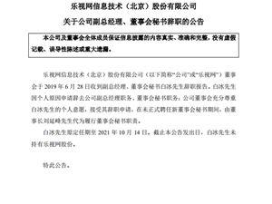 乐视网董秘白冰宣布辞职 一个多月连失三大高管