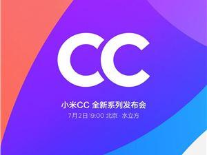 小米手機CC 小米CC手機 小米CC手機發布會