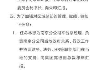 小米 腾讯 网易 巨人