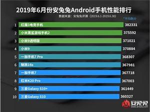 安兔兔 安兔兔手机排行榜 安兔兔6月安卓手机性能榜 小米手机 小米9