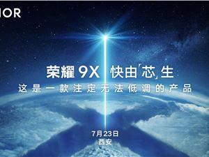 荣耀9X 荣耀9X发布会 荣耀9XPro 荣耀手机
