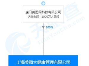 美图 美图成立大健康公司 吴欣鸿