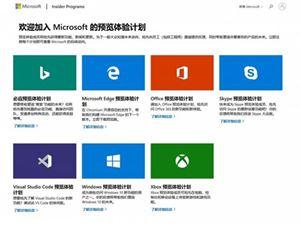 微軟上線新網站:涵蓋所有微軟預覽體驗計劃
