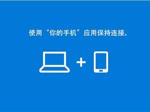 YourPhone 微软 你的手机