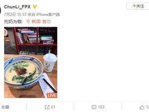 洲際賽開賽前夕,FPX戰隊經理下毒奶,粉絲哀嚎:要澇了