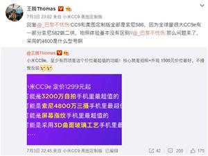 王騰:小米CC9e有一部分用索尼IMX582做二供