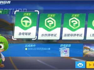 跑跑卡丁车手游 L3驾照考试