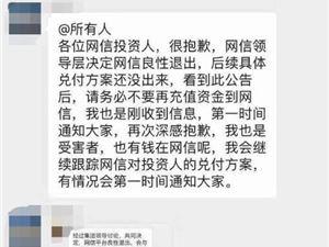 P2P 网信普惠
