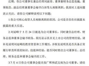 深交所對樂視網下發關注函 要求說明人員相繼離職原因
