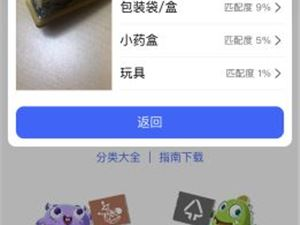 垃圾分类 小程序 支付宝 微信