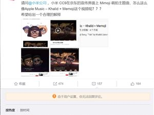 小米CC9萌拍主題曲被質疑與蘋果相似 徐潔云:正調查并嚴肅處理
