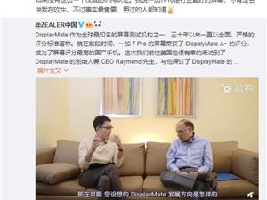 劉作虎點贊王自如采訪DisplayMate視頻:沒有它 你肯定說我在吹牛