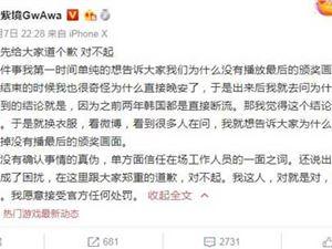 洲际赛LCK夺冠不播颁奖仪式原因曝光,解说娃娃道歉:我的错!
