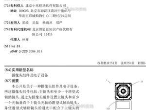 MIX4 小米 小米潜望式相机专利