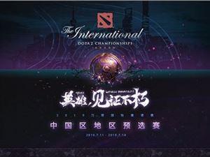 DOTA2 TI9 中国区预选赛 直播地址