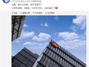 小米 雷军 小米新总部 小米北京总部
