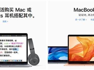 苹果中国教育购机福利开启:买Mac变相便宜2千+