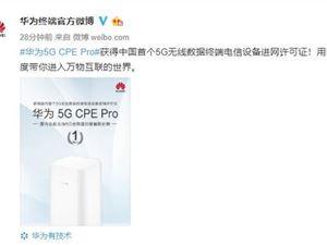 华为 华为5GCPEPro 5G 华为5G移动路由器
