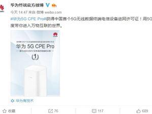 华为首个5G无线数据终端 华为 5G