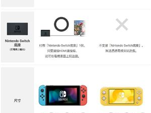 任天堂新款Switch SwitchLite