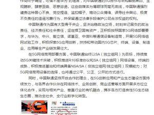 中国联通 QQ空间 即刻
