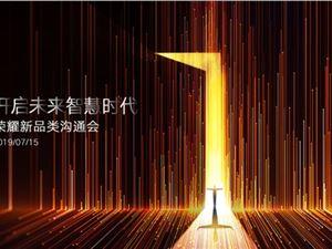 华为进军电视行业领域:首款荣耀智慧屏将在 8 月上旬正式发布