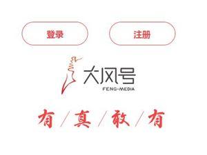 大风号 凤凰网 凤凰号 自媒体 如何注册大风号 大风号收益 大风号认证 大风号提现 风直播 风视频