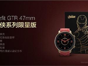 华米Amazfit GTR 47mm钢铁侠系列限量版发布:1399元