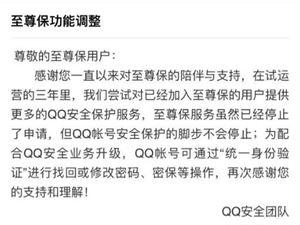 腾讯 腾讯QQ