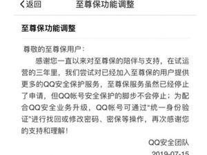 腾讯QQ至尊宝功能停止申请 已试运营三年