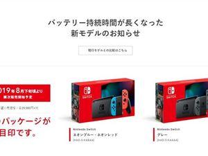 任天堂公布更新 Switch 机型,提升续航时间