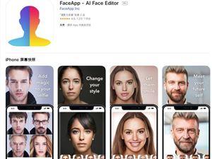 FaceApp 變老app