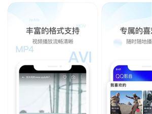 QQ影音 QQ影音iOS版