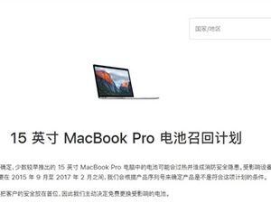 苹果 苹果召回2015款15英寸MacBookPro