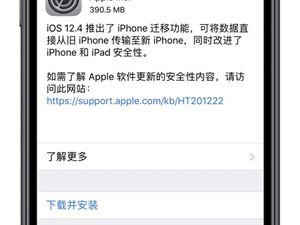 iOS12.4正式版 iOS12.4正式版更新 iOS12.4正式版更新内容 苹果 iOS12.4更新