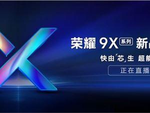 荣耀9X视频直播 荣耀9X发布会视频直播 荣耀9X视频直播观看 荣耀9XPro
