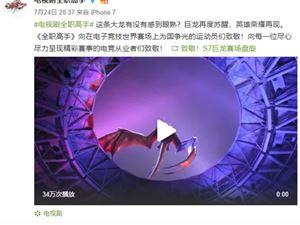 全职高手电视剧宣传片跟S7开幕式一毛一样 官方:这是致敬!