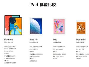 iPad 苹果 新iPad