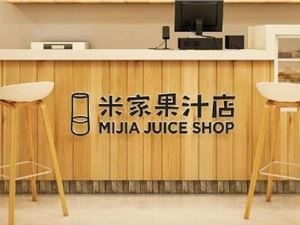 米家果汁店 小米公司 雷军
