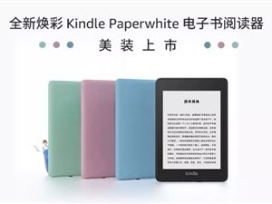 焕彩KindlePaperwhite 亚马逊 Kindle