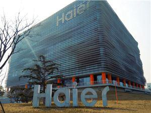 张瑞敏 统帅电器 格力 美的 海尔集团 青岛海尔 海尔消费金融 海尔财报 海尔上市 海尔智家 海尔市值 海尔股票 海尔融资 海尔投资 海尔冰箱 海尔空调