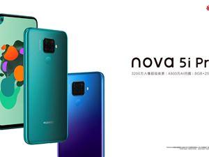 华为nova5iPro 华为nova5iPro发布会 nova5iPro配置 华为nova5iPro价格