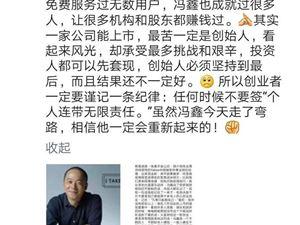 """蔡文胜谈冯鑫出事:心里非常难受,创业者不要签""""个人连带无限责任"""""""