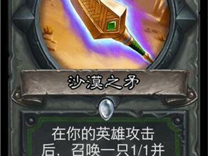 炉石传说奥丹姆奇兵 奥丹姆奇兵新卡
