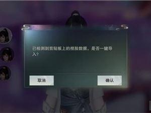 一梦江湖 捏脸数据导入