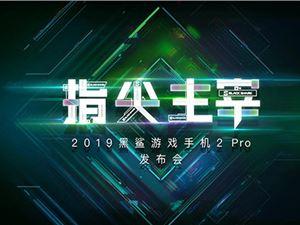 黑鲨游戏手机 2 Pro 发布会全程直播:高通骁龙 855 Plus + 12GB RAM