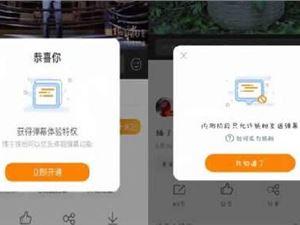 微博视频弹幕怎么关 怎么屏蔽微博小视频弹幕?